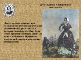 Дуня Вырина «Станционный смотритель» Дуня – молодая девушка, дочь станционног