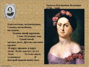 Авдотья Ильинична Истомина (1799 – 1848) Блистательна, полувоздушна, Смычку