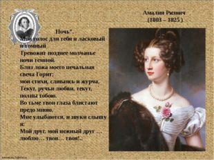 """Амалия Ризнич (1803 – 1825 ) Ночь"""". Мой голос для тебя и ласковый и томный"""