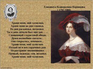 Елизавета Ксаверьевна Воронцова ( 1792-1880) Храни меня, мой талисман, Хран