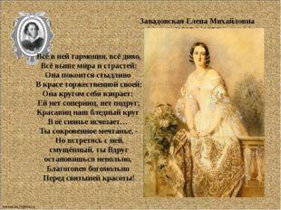 Завадовская Елена Михайловна (1807 – 1874) Всё в ней гармония, всё диво, Вс