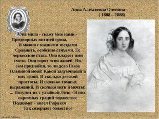 Анна Алексеевна Оленина ( 1808 – 1888) Она мила - скажу меж нами - Придворны