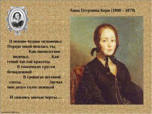 Анна Петровна Керн (1800 – 1879) Я помню чудное мгновенье: Передо мной явила