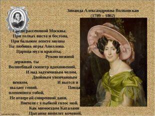 Зинаида Александровна Волконская (1789 – 1862) Среди рассеянной Москвы, При т