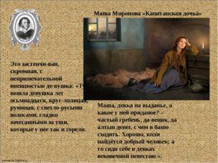 Маша Миронова «Капитанская дочка» Это застенчивая, скромная, с непримечатель