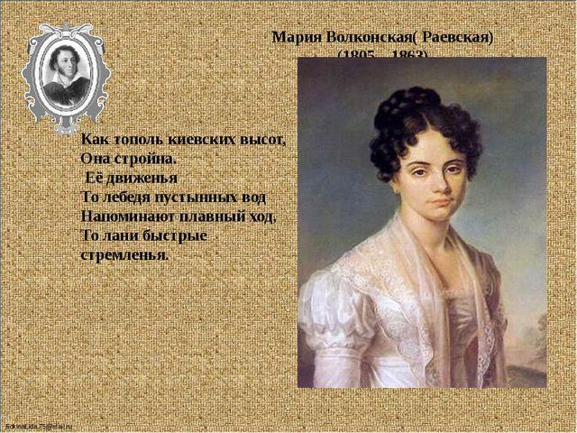 Мария Волконская( Раевская) (1805 – 1863) Как тополь киевских высот, Она стр...