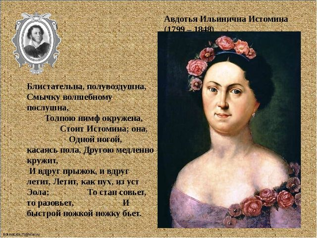 Авдотья Ильинична Истомина (1799 – 1848) Блистательна, полувоздушна, Смычку...