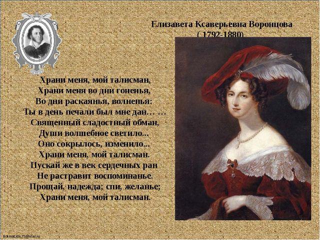 Елизавета Ксаверьевна Воронцова ( 1792-1880) Храни меня, мой талисман, Хран...