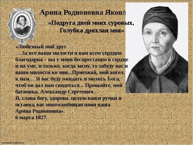 Арина Родионовна Яковлева «Любезный мой друг …За все ваши милости я вам всем...
