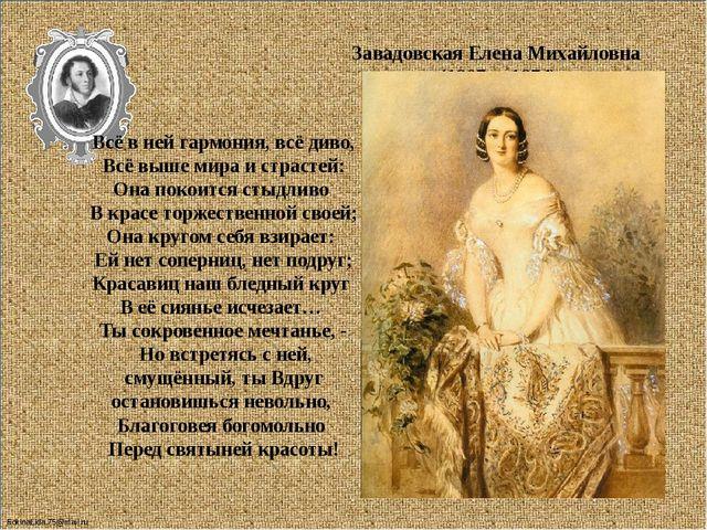 Завадовская Елена Михайловна (1807 – 1874) Всё в ней гармония, всё диво, Вс...