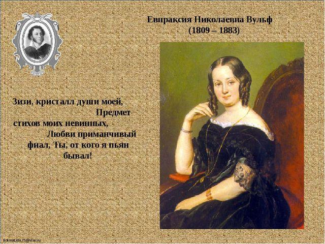Евпраксия Николаевна Вульф (1809 – 1883) Зизи, кристалл души моей, Предмет с...