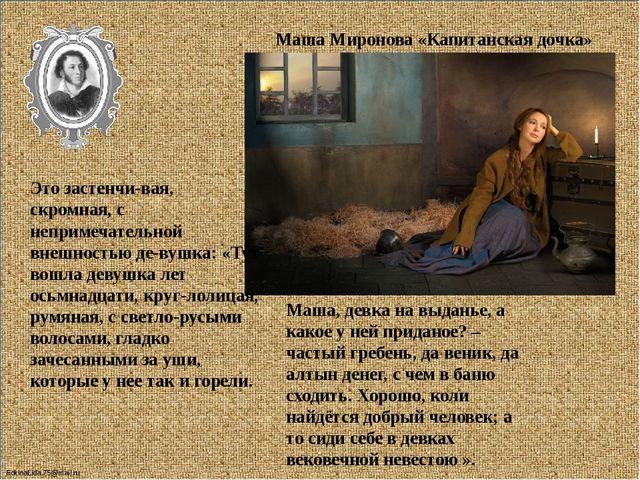 Маша Миронова «Капитанская дочка» Это застенчивая, скромная, с непримечатель...
