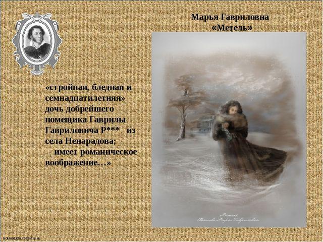Марья Гавриловна «Метель» «стройная, бледная и семнадцатилетняя» дочь добрейш...