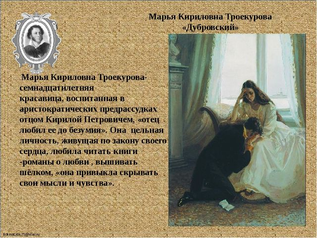 Марья Кириловна Троекурова «Дубровский» Марья Кириловна Троекурова- семнадцат...