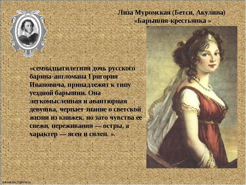 Лиза Муромская (Бетси, Акулина) «Барышня-крестьянка» «семнадцатилетняя дочь...