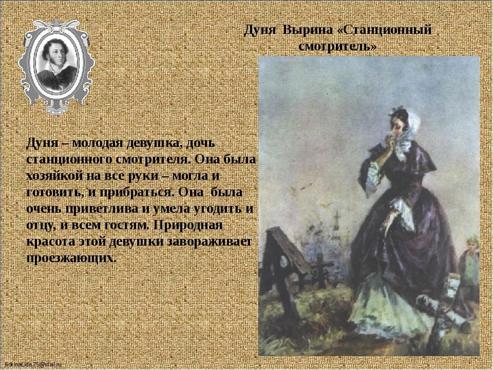 Дуня Вырина «Станционный смотритель» Дуня – молодая девушка, дочь станционног...