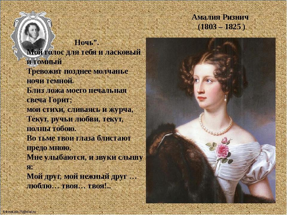 """Амалия Ризнич (1803 – 1825 ) Ночь"""". Мой голос для тебя и ласковый и томный..."""