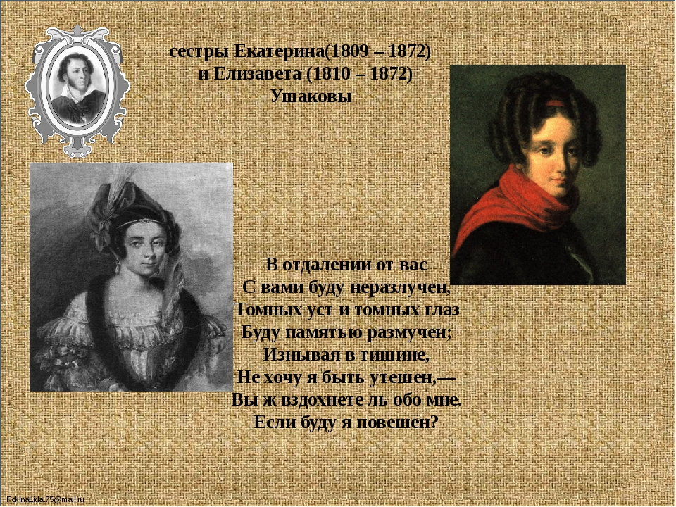 сестры Екатерина(1809 – 1872) и Елизавета (1810 – 1872)  Ушаковы В отдалени...