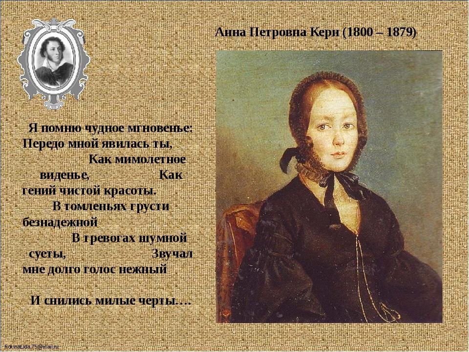 Анна Петровна Керн (1800 – 1879) Я помню чудное мгновенье: Передо мной явила...