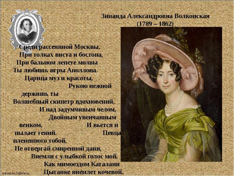Зинаида Александровна Волконская (1789 – 1862) Среди рассеянной Москвы, При т...