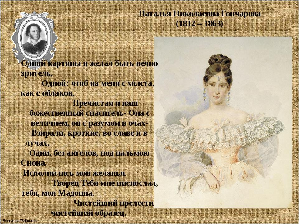 Наталья Николаевна Гончарова (1812 – 1863) Одной картины я желал быть вечно...