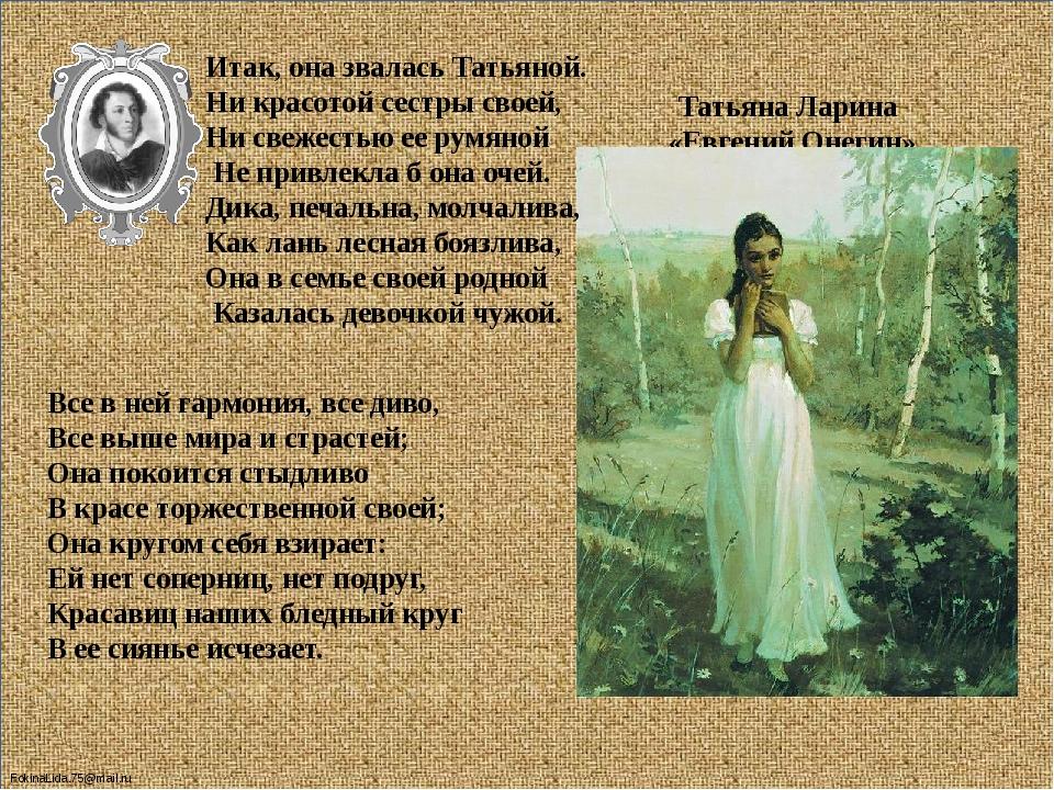 Татьяна Ларина «Евгений Онегин» Все в ней гармония, все диво, Все выше мира...