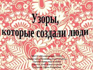 МБОУ «Молоковская СОШ» Ленинского Муниципального района Презентацию подготови