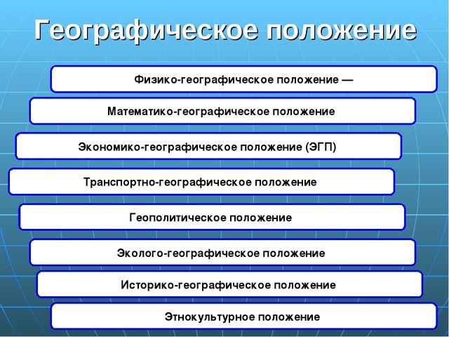 Географическое положение Физико-географическое положение — Математико-географ...