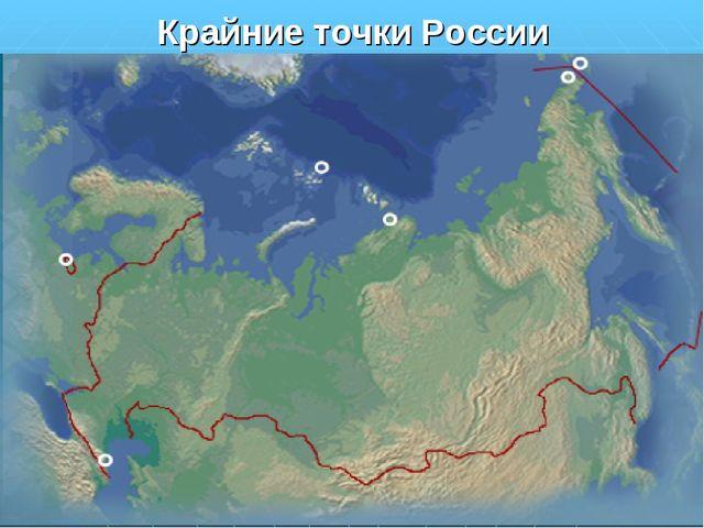 Крайние точки России