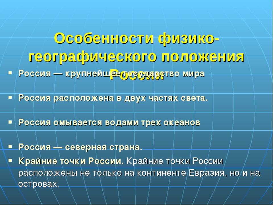 Особенности физико-географического положения России Россия — крупнейшее госу...