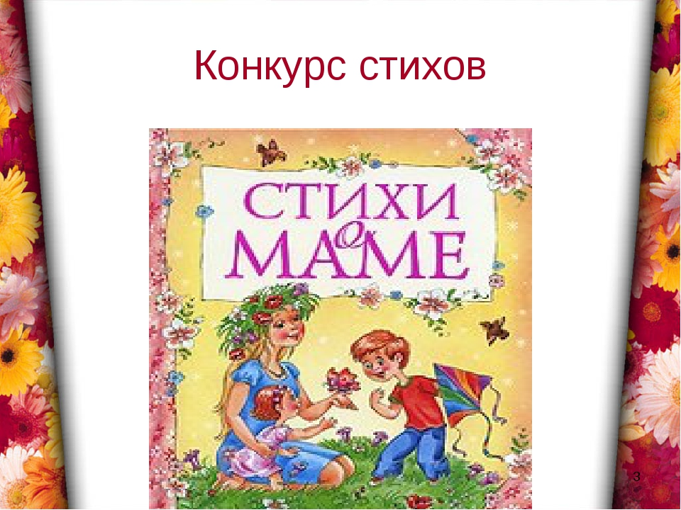Стихотворения на конкурс о матери