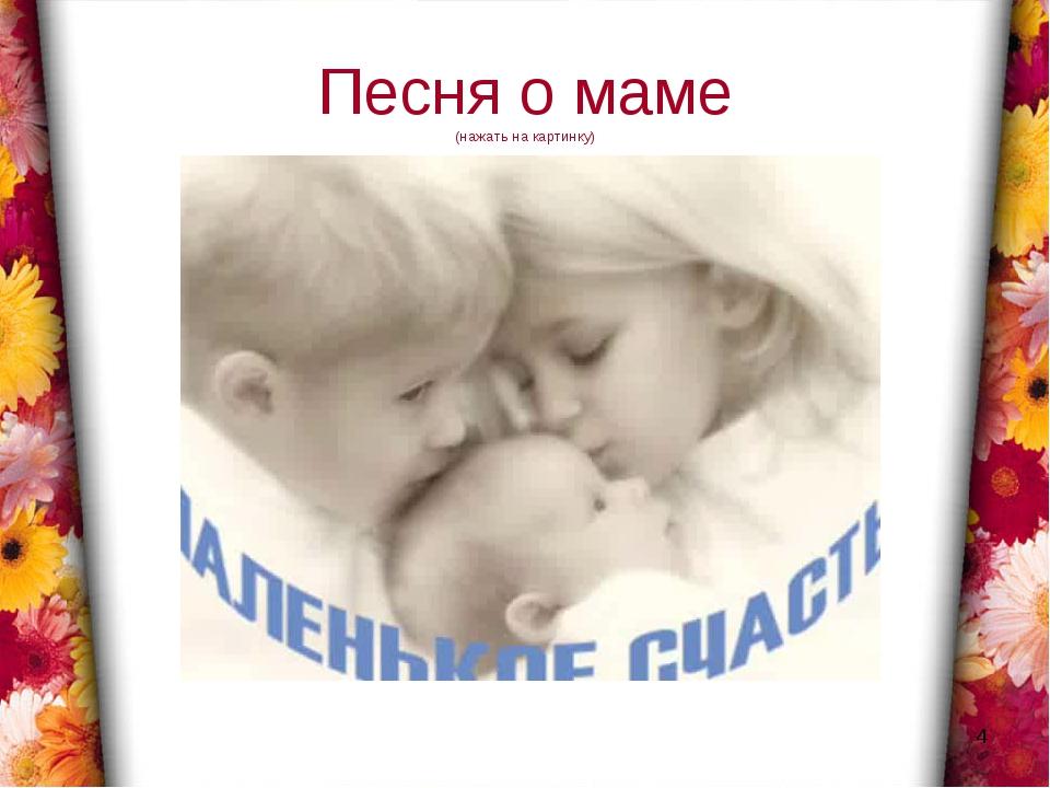 Песня о маме (нажать на картинку) *
