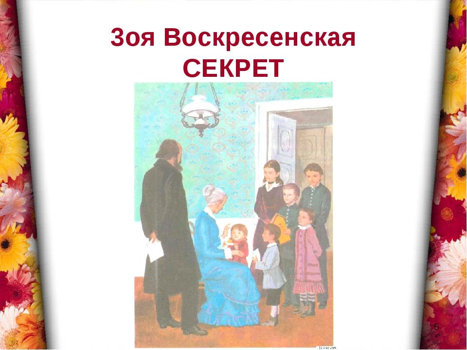 3оя Воскресенская СЕКРЕТ (зачитать рассказ отдельно) *