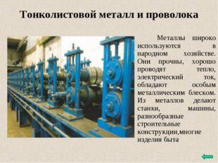Тонколистовой металл и проволока Металлы широко используются в народном хозяй