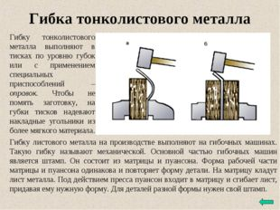 Гибка тонколистового металла Гибку тонколистового металла выполняют в тисках