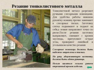 Резание тонколистового металла Тонколистовой металл разрезают ручными слесарн