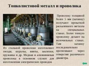 Тонколистовой металл и проволока Проволоку толщиной более 5 мм (катанку) полу