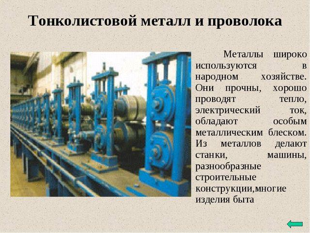 Тонколистовой металл и проволока Металлы широко используются в народном хозяй...