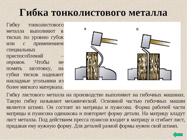 Гибка тонколистового металла Гибку тонколистового металла выполняют в тисках...