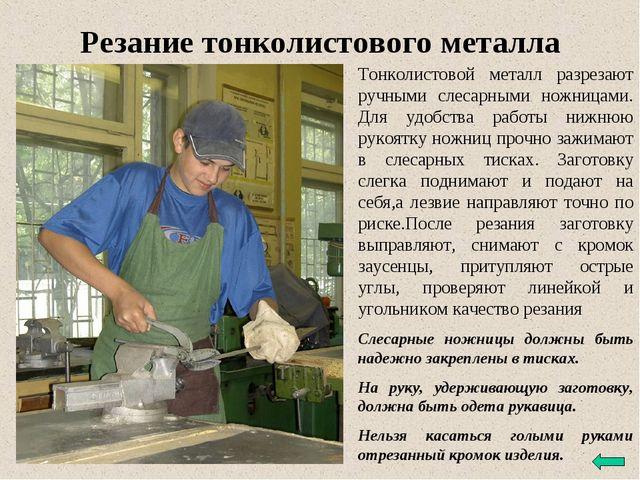 Резание тонколистового металла Тонколистовой металл разрезают ручными слесарн...