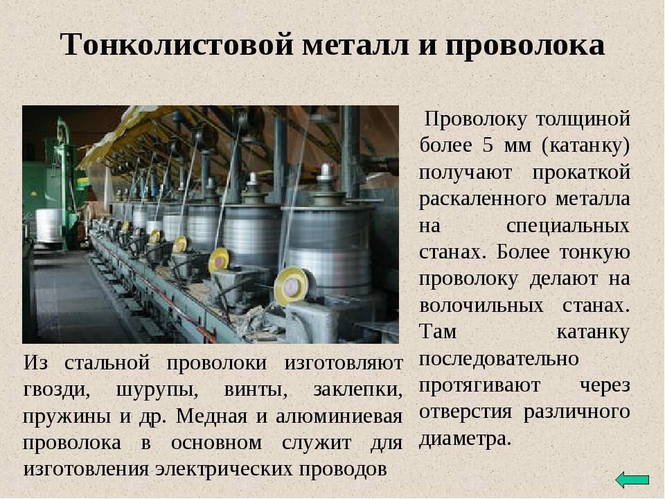 Тонколистовой металл и проволока Проволоку толщиной более 5 мм (катанку) полу...