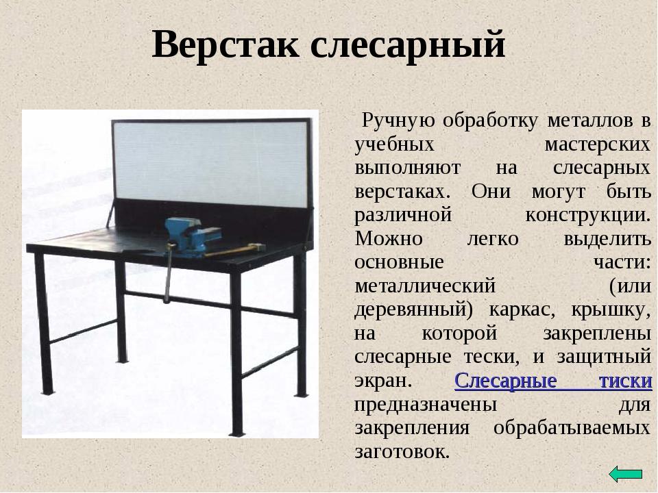 Верстак слесарный Ручную обработку металлов в учебных мастерских выполняют на...