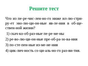 Решите тест Что из перечисленного ниже иллюстрирует эволюционные