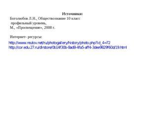 http://www.reutov.net/ru/photogallery/history/photo.php?id_4=72 http://cor.ed