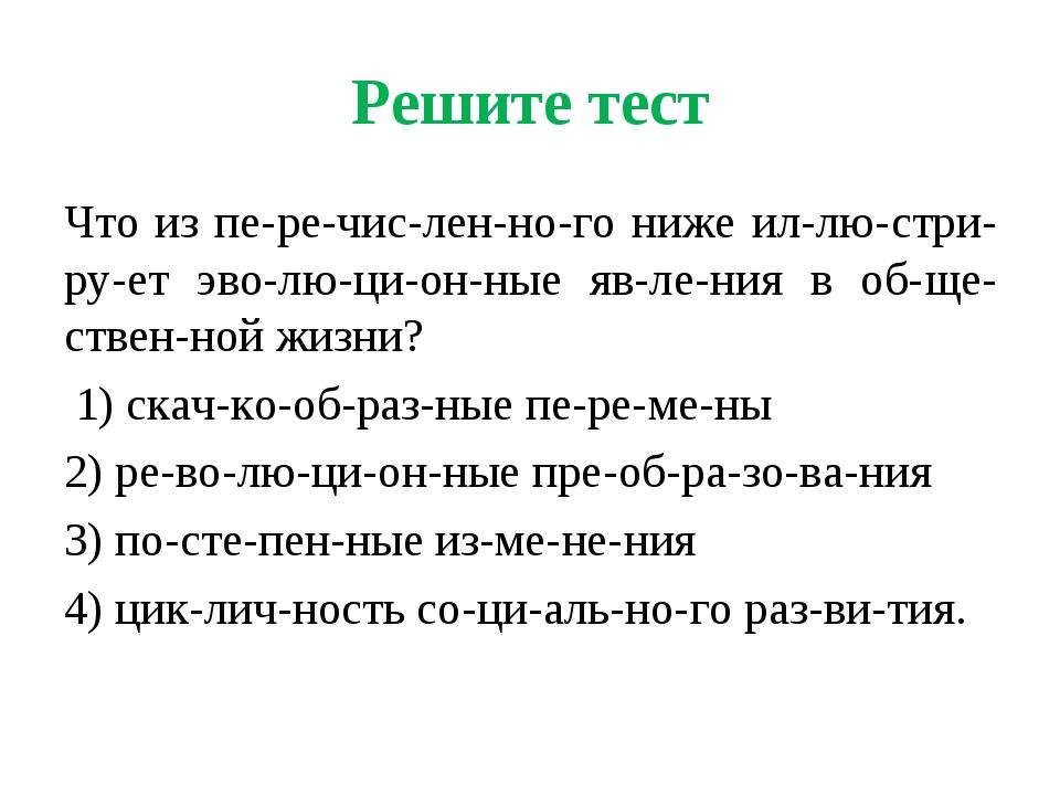 Решите тест Что из перечисленного ниже иллюстрирует эволюционные...