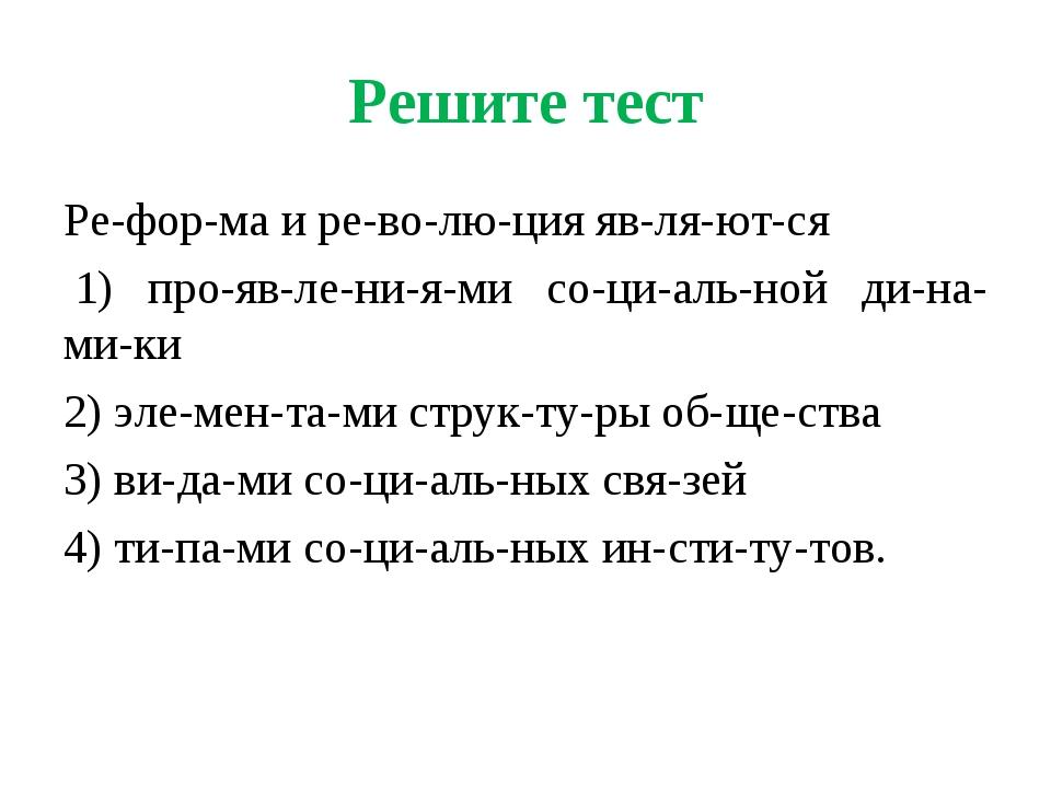 Решите тест Реформа и революция являются 1) проявлениями соци...