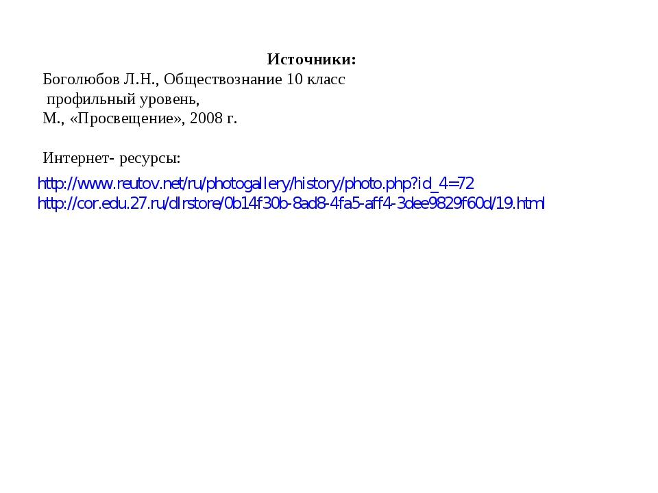 http://www.reutov.net/ru/photogallery/history/photo.php?id_4=72 http://cor.ed...
