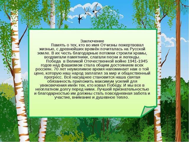 Заключение  Память о тех, кто во имя Отчизны пожертвовал жизнью, с д...