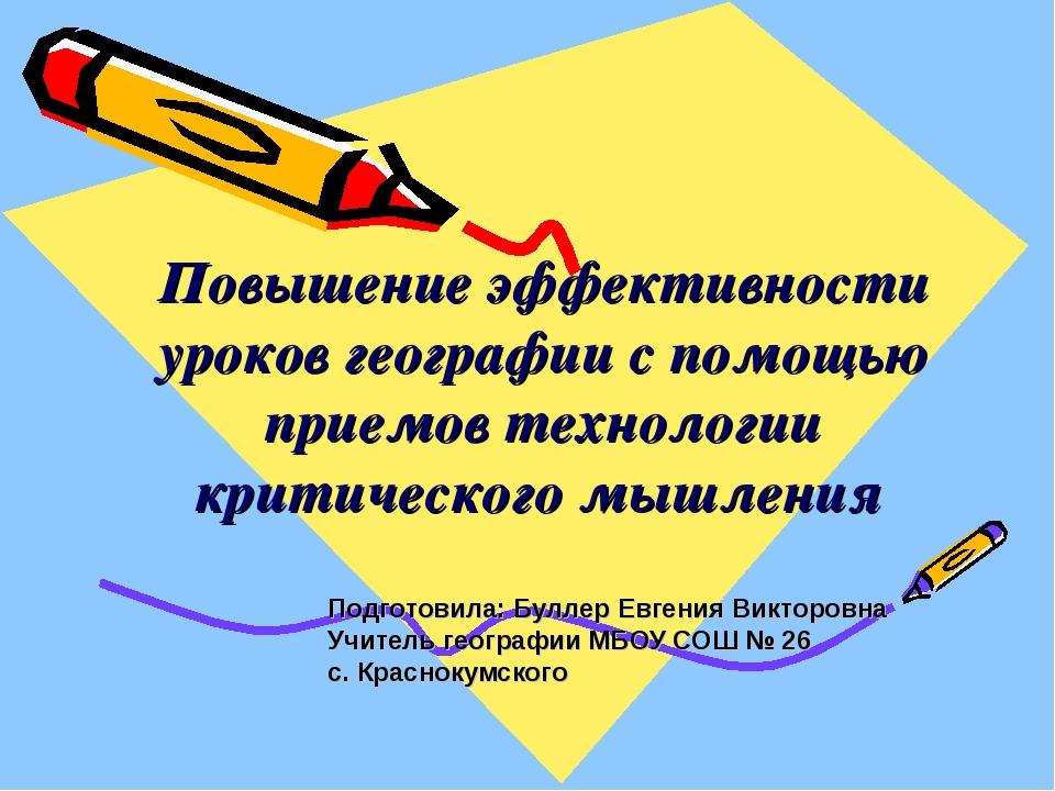 Повышение эффективности уроков географии с помощью приемов технологии критиче...