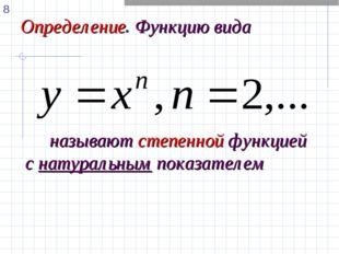 Определение. Функцию вида называют степенной функцией с натуральным показател